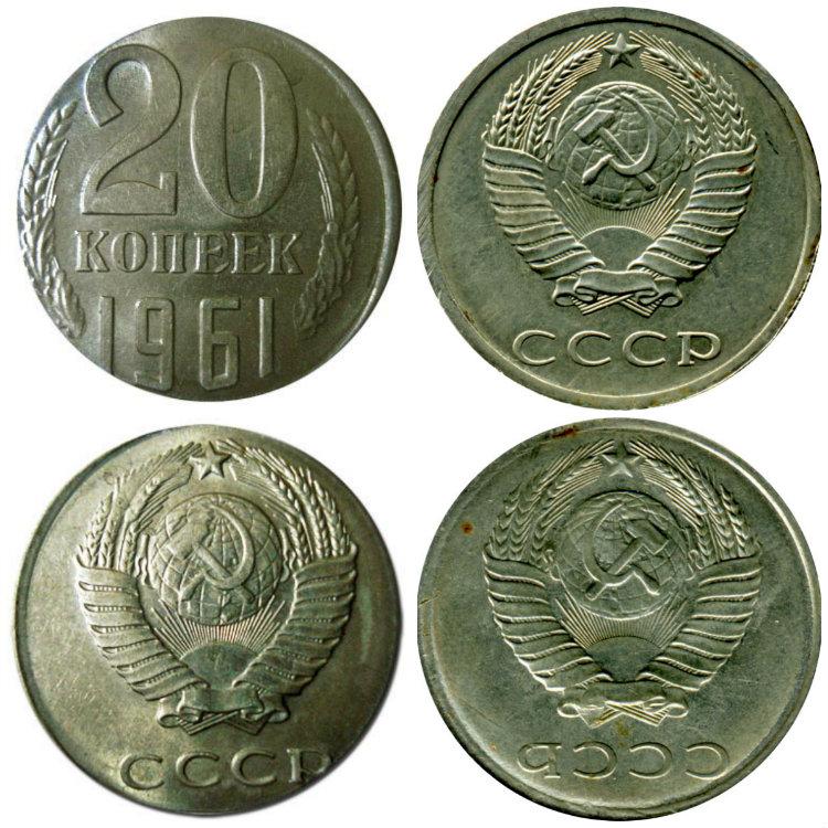 Монетные браки 20 копеек 1961 года