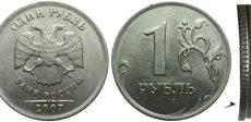 1 рубль 2007 года
