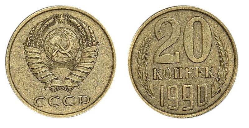 20 копеек 1990 года в желтом металле