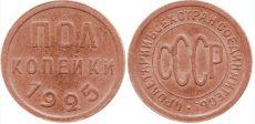 полкопейки 1925 года