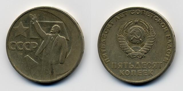 Юбилейная монета «50 лет Советской власти»