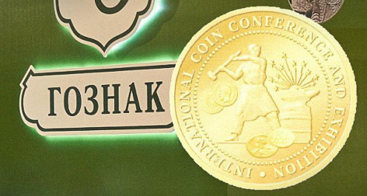 Жетон для выставки монет COINS