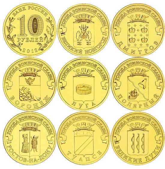 10 рублей 2012 года, Юбилейные монеты