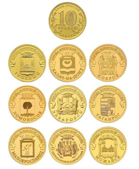10 рублей - Город воинской славы