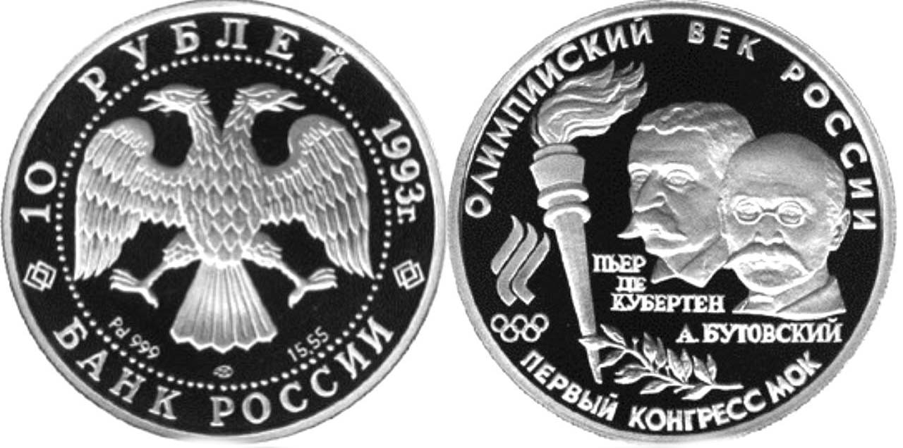 10 рублей 1993 года МОК