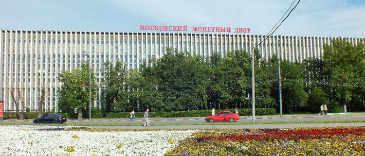 Современный Московский монетный двор