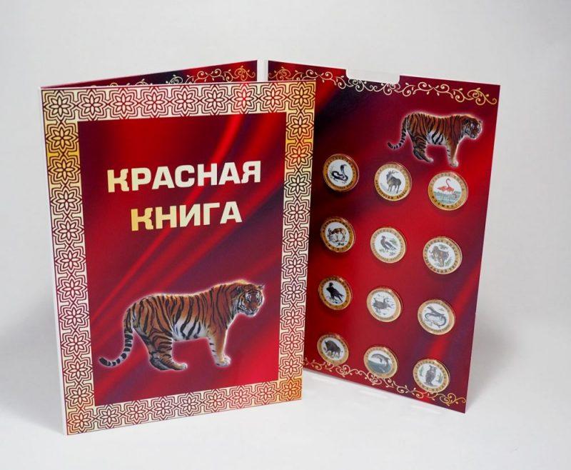 1 рубль 2007 - Красная книга