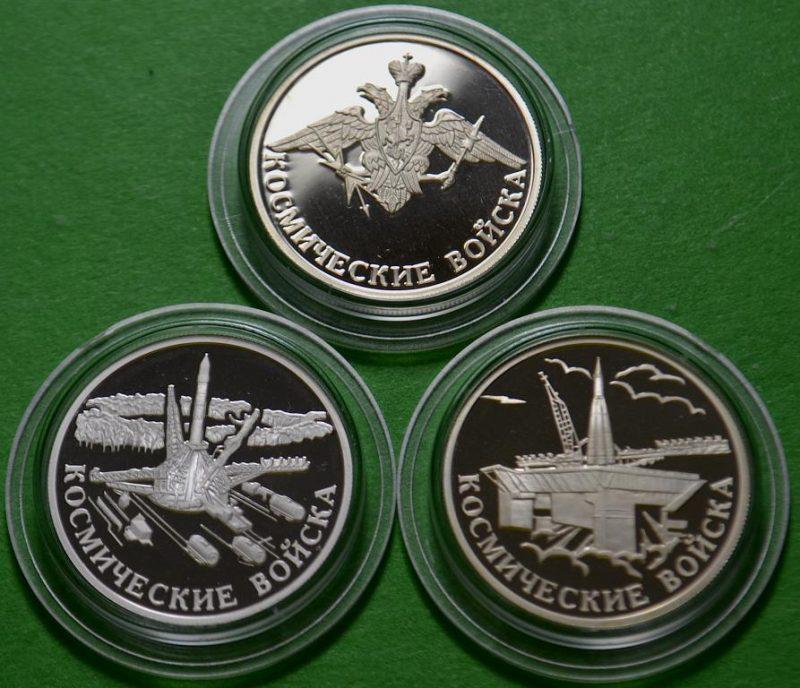 1 рубль 2007- Космические войска