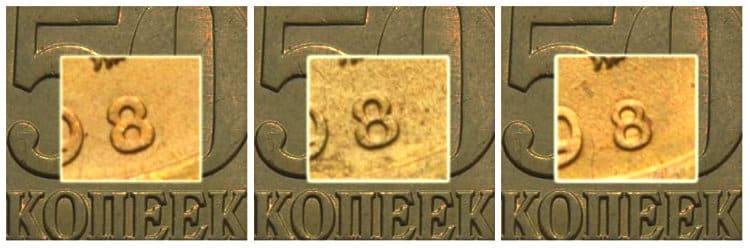 50 копеек 1989 - восьмёрка в годе чеканки