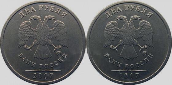 2 рубля 2007 года Аверс-аверс