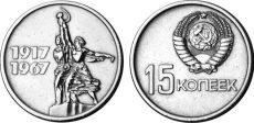 15 копеек 1967 года Юбилейная