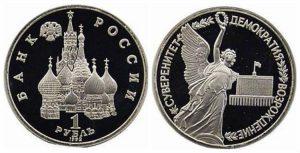 yubileynie-monety-1-rubl-1992-goda